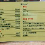 67360730 - メニュー①【平成29年5月22日撮影】