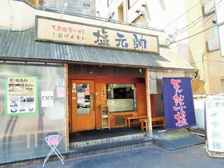 塩元帥 西中島店 - 入口