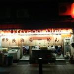 博多長浜ラーメン みよし - 昭和情緒溢れる外観