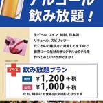 グランブッフェ 盛岡南 - アルコール飲み放題(90分制限)。平日はディナータイムのみ提供。土日祝は終日提供。