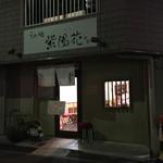 67367210 - 外観(閉店後)