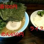 67368298 - らーめん海苔増ライス850円