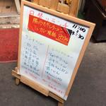 牡丹江 - 外メニュー、ランチ安いね〜♪