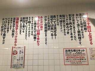 汁なし担担麺センター キング軒 -