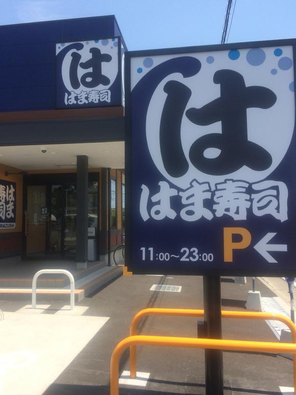 はま寿司 平塚南原店