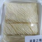 三蔵 - 湯葉2種類盛り合わせ(刺身湯葉)