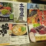 まるさ水産 - 季節メニューの鰹のタタキ等(2017.5)