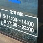 まるさ水産 - 営業時間等案内(2017.5)