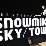 雪ミク スカイタウン -