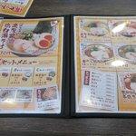 濃厚鶏白湯ラーメン ミスターチキンハート - ラーメンメニュー2017.05.22