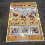 濃厚鶏白湯ラーメン ミスターチキンハート - セットメニュー2017.05.22