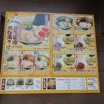 濃厚鶏白湯ラーメン ミスターチキンハート - 入口メニュー