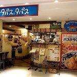 タパス&タパス グランデュオ蒲田店 -
