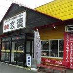 麺屋 玄徳 - 常総ふれあい道路沿い