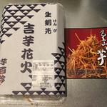 67384000 - 吉芋花火(600円)