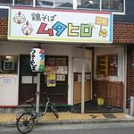 鶏そば  ムタヒロ 2号店 -