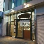 江戸家 - 店の外観