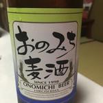 魚信旅館 - おのみち麦酒。
