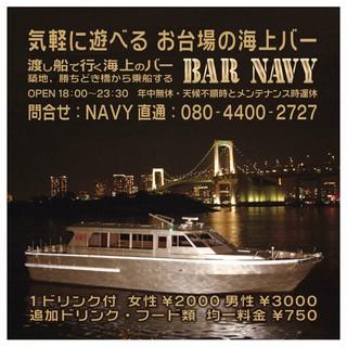 あろいなたべた姉妹店『船上barNAVY』newopen!!