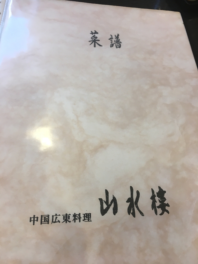 山水楼 name=