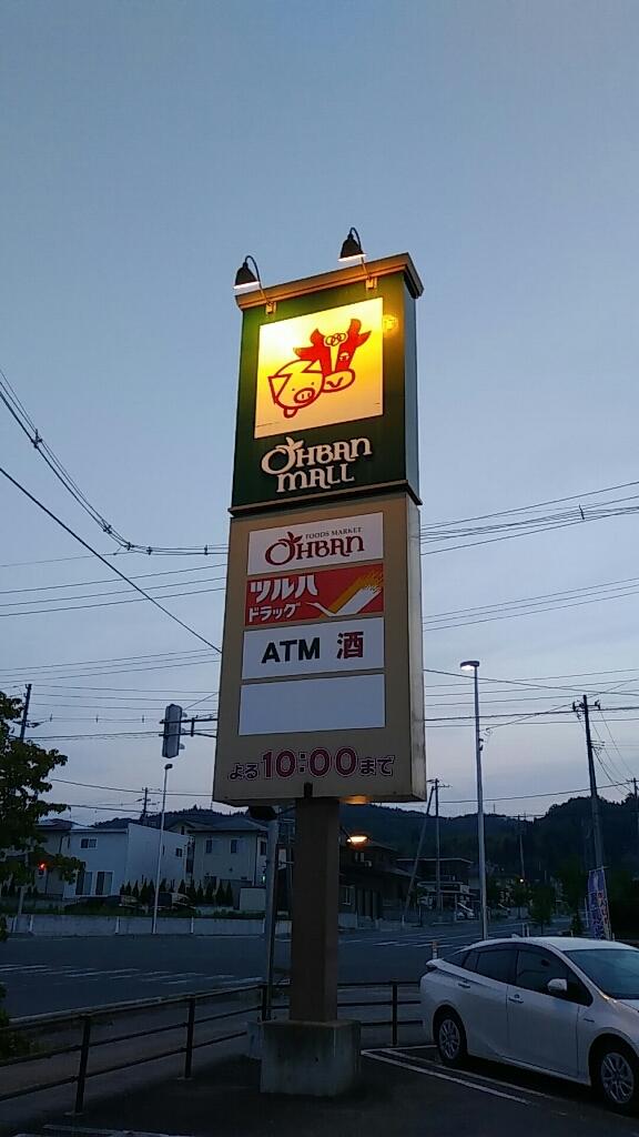 スーパー おーばん 山辺店