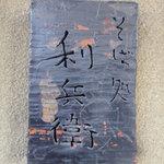 6739656 - そば処 利兵衛