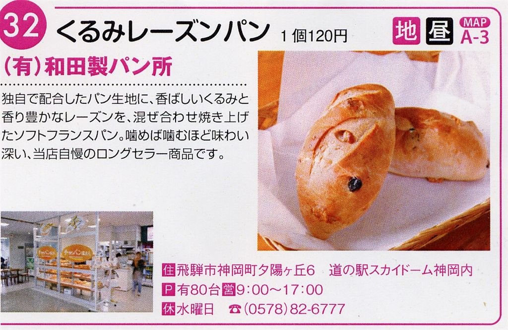 和田製パン所  道の駅スカイドーム神岡店