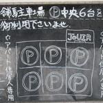 JOUIR - 駐車場は要注意!!