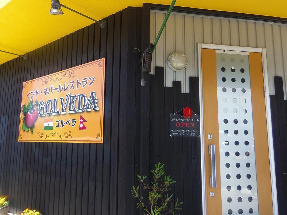 インド・ネパールレストラン ゴルベラ