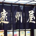 遠州屋 - 暖簾