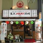 東京ミート酒場 - 外観(正面)
