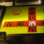 67397722 - 新宿三丁目@中華居酒屋 花彫酒家
