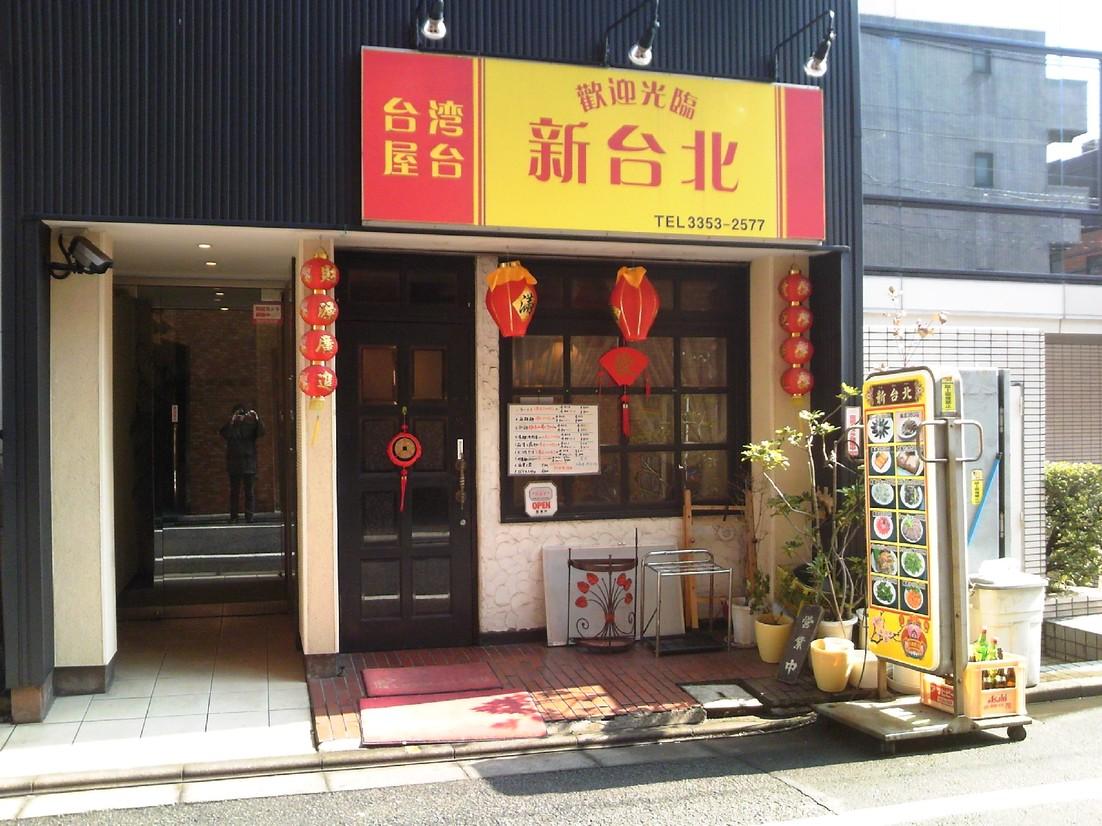 台湾屋台新台北