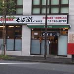 そばよし - (2017年05月)