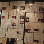 炭火焼肉 四谷山星 - 店内にはサインがびっちり