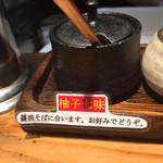 麺処 篠はら - 柚子七味