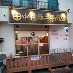 67406054 - 中村麺三郎商店@淵野辺