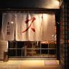 Okeisushi - 外観写真:
