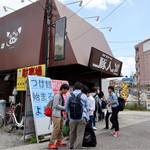 豚人  - 名城大学のすぐ近く、元昭和の跡地です