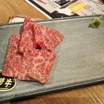 丸金ホルモン - 宮崎牛 極上カルビ