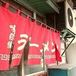 京香 - 暖簾