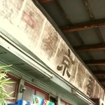 京香 - 看板