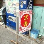 京香 - 立看板