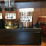 汁なし担担麺専門 キング軒 - 卓上調味香辛料