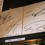 牛たん炭焼 利久 - 有名人のサイン色紙がいっぱい