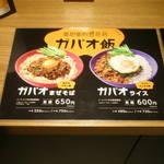亜細亜的惣菜店 ガパオ飯 - レジカウンター上のメニュー1