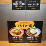 亜細亜的惣菜店 ガパオ飯 - カウンター上のメニュー1