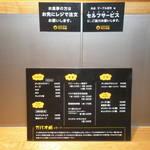 亜細亜的惣菜店 ガパオ飯 - カウンター上のメニュー2