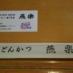 燕楽 - 箸と名刺