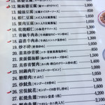 麻婆菜館 - 小エビのチリソースとモンゴーイカ炒めが       オススメです。